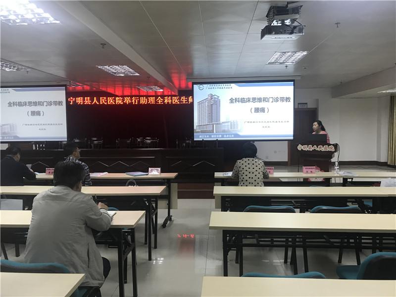 龙佳佳副科长做全科教学思维师资培训及示范性小讲课.jpg